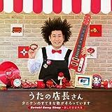 うたの店長さん タニケンのすてきな歌がそろっています Steki Song Shop~あしたははれる