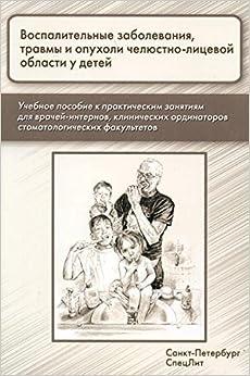 Book Vospalitel'nye zabolevaniia,travmy i opukholi cheliustno-litsevoi oblasti u detei