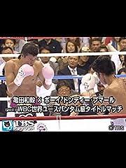 亀田和毅×ボーイ・ドンディー・プマール WBC世界ユースバンタム級タイトルマッチ