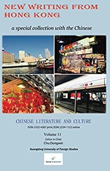 Chinese Literature and Culture Volume 11: New Writing from Hong Kong by [Chu, Dongwei]