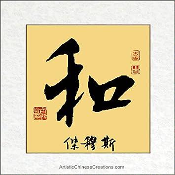 Amazon Customized Chinese Calligraphy Harmony Symbol