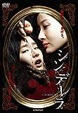 [DVD]呪われた美容整形、血の美少女たち シンデレラ
