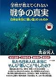 「学校が教えてくれない戦争の真実 ─日本は本当に「悪い国」だったのか」丸谷 元人