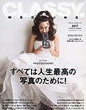 CLASSY.WEDDING(クラッシィ ウェディング) 2017年春夏号 2017年 07 月号 [雑誌]: CLASSY.(クラッシィ) 増刊