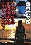 十津川警部 北陸新幹線「かがやき」の客たち (集英社文庫)