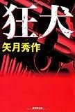 狂犬 (廣済堂文庫)