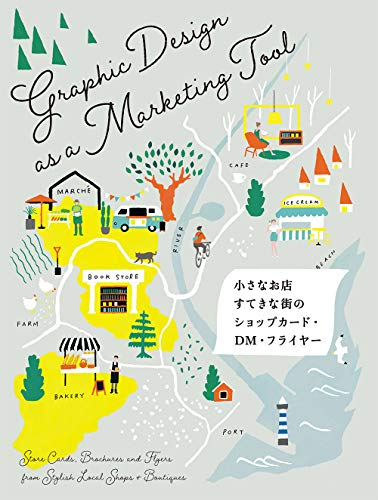 Graphic Design as a Marketing Tool: Store Cards, Brochures and Flyers from Stylish Local Shops & Boutiques (Japanese Edition)