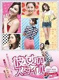[DVD]彼女のスタイル DVD-BOX