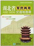 湖北省军民两用交通地图册
