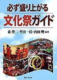 img - for Kanarazu moriagaru bunkasai gaido. book / textbook / text book