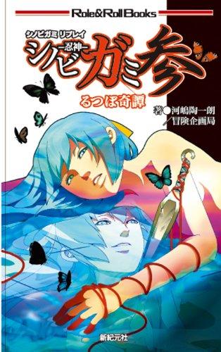 シノビガミリプレイ シノビガミ参 るつぼ奇譚 (Role&Roll Books) (Role & Roll Books)