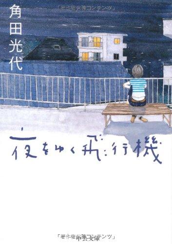 夜をゆく飛行機 (中公文庫)