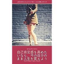 JIKOKOUTEIKANNWOTAKAMETAINARAIMANOJIBUNNNOMAMAJINNSEIWOKAEYOU: JIBUNNGASUKININARUTAIPUBETUMENNTARUKAIZENNNOYARIKATA (Japanese Edition)