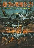 超・空の要塞:B‐29 (文庫版新戦史シリーズ (37))
