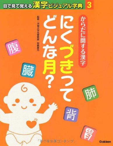 づき の 漢字 に く 小学校で習う漢字 チェックツール