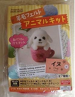 Dog Needle Felting Animal Kit for Advanced Users(wool Felt,needle,eye Parts