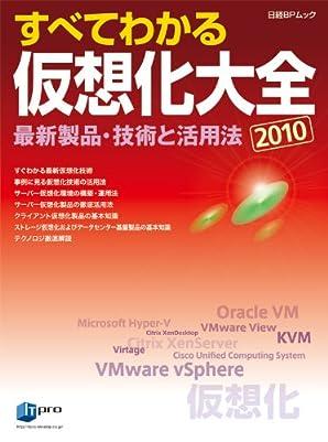 すべてわかる仮想化大全 2010 最新製品・技術と活用法 (日経BPムック) (ムック)