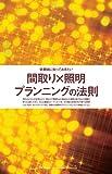 Akogare no yunyu jutaku o tateru. 2014-SUMMER (Jitsurei junengo no sumigokochi o tazunete setsubi ando interia serekushon).