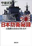日本防衛秘録: 自衛隊は日本を守れるか (新潮文庫)