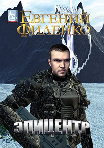 Epitsentr (Russian Edition)