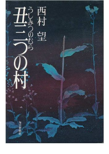 丑三つの村 (1981年)