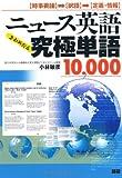 ニュース英語究極単語(きわめたん)10、000―時事英語→訳語→定義・情報