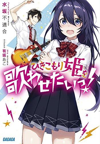 ひきこもり姫を歌わせたいっ! (ガガガ文庫)