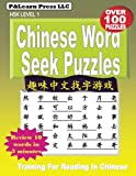 Chinese Word Seek Puzzles: HSK Level 1 (P&Learn Chinese Serial) (Volume 5) (Chinese Edition)