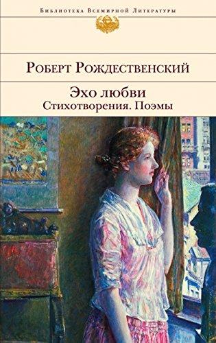 Read Online Eho lyubvi. Stihotvoreniya. Poemy pdf epub