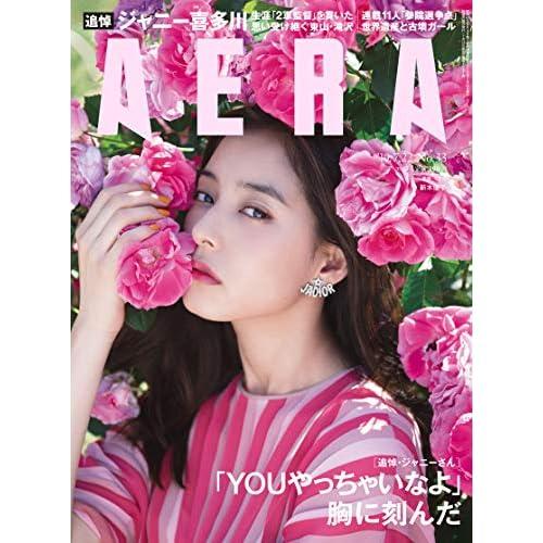 AERA 2019年 7/22号 表紙画像