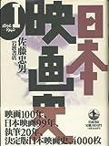 日本映画史〈1〉1896‐1940