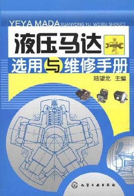 Download hydraulic motor selection and maintenance manual(Chinese Edition) pdf