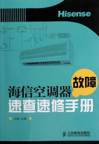 Fast Check and Repair Manual for Hisense Air-conditioner Failure (Chinese Edition)