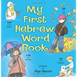 My First Hebrew Word Book (Gr.Pk-1)