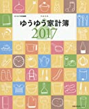 年金生活 ゆうゆう家計簿 2017 (主婦の友生活シリーズ)