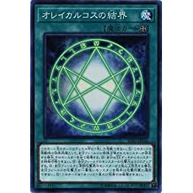 """Yu-Gi-Oh / """"The Seal of Orichalcos"""" (Super) / Rarity Collection 20th Anniversary Edition (RC02-JP046) / A Japanese Single individual Card"""