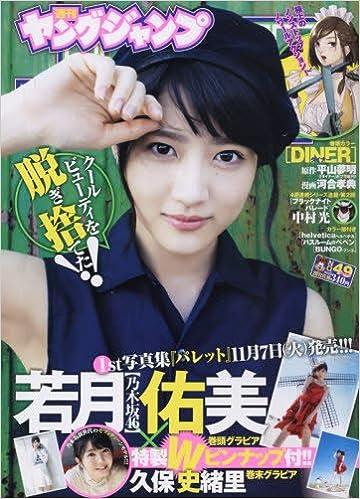 雑誌を購入する