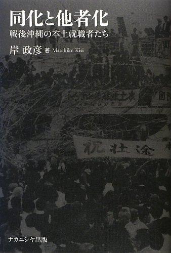 同化と他者化 ―戦後沖縄の本土就職者たち―