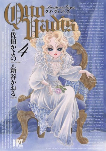 QUO VADIS クオ・ヴァディス 4 (バーズコミックス)