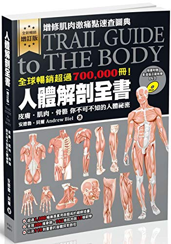 Trail Guide to the Body: How to Locate Muscles Bones and More (Chinese Edition) by Andrew Biel