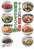 おくぞの流 簡単 激早 野菜おかずベスト180 (講談社+α文庫)