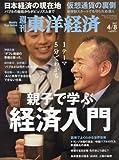 週刊東洋経済 2017年4/8号 [雑誌]