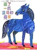 画了一匹蓝马的画家(每个孩子的艺术天分都需要启发)