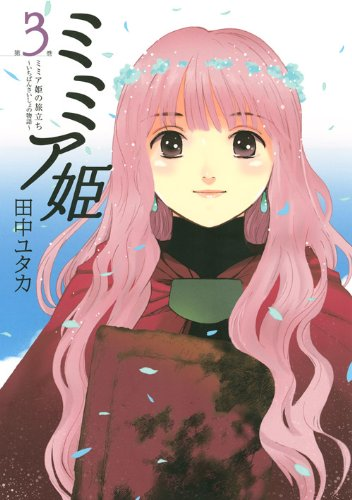 Story of the journey - most specification Mimia princess (3) princess Mimia (Afternoon KC) (2010) ISBN: 4063145905 [Japanese Import]