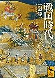 戦国時代 (講談社学術文庫)