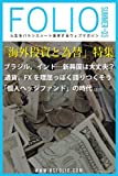 FOLIO vol.3表紙