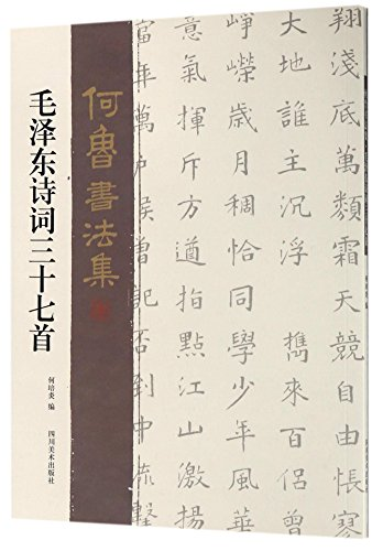 73 Poems of Mao Zedong (Chinese Edition)