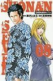 SHONANセブン 08 (少年チャンピオン・コミックス)