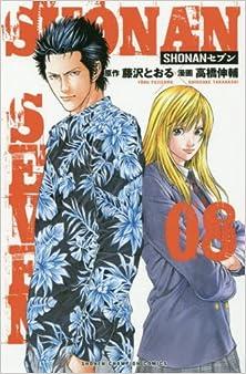 SHONANセブン 第01-08巻 [Shonan Seven vol 01-08]
