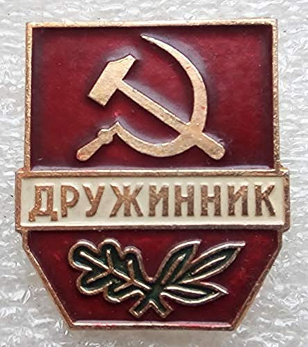(Sign Combatant Druzhinnik Old Type USSR Soviet Union Russian Political Military Pin badge award Sickle & Hammer)